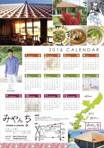 みやんち_A3カレンダー2016