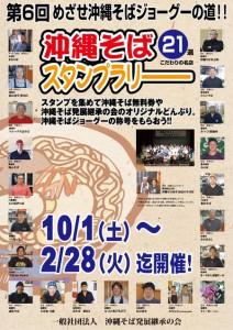 沖縄そばスタンプラリーポスター